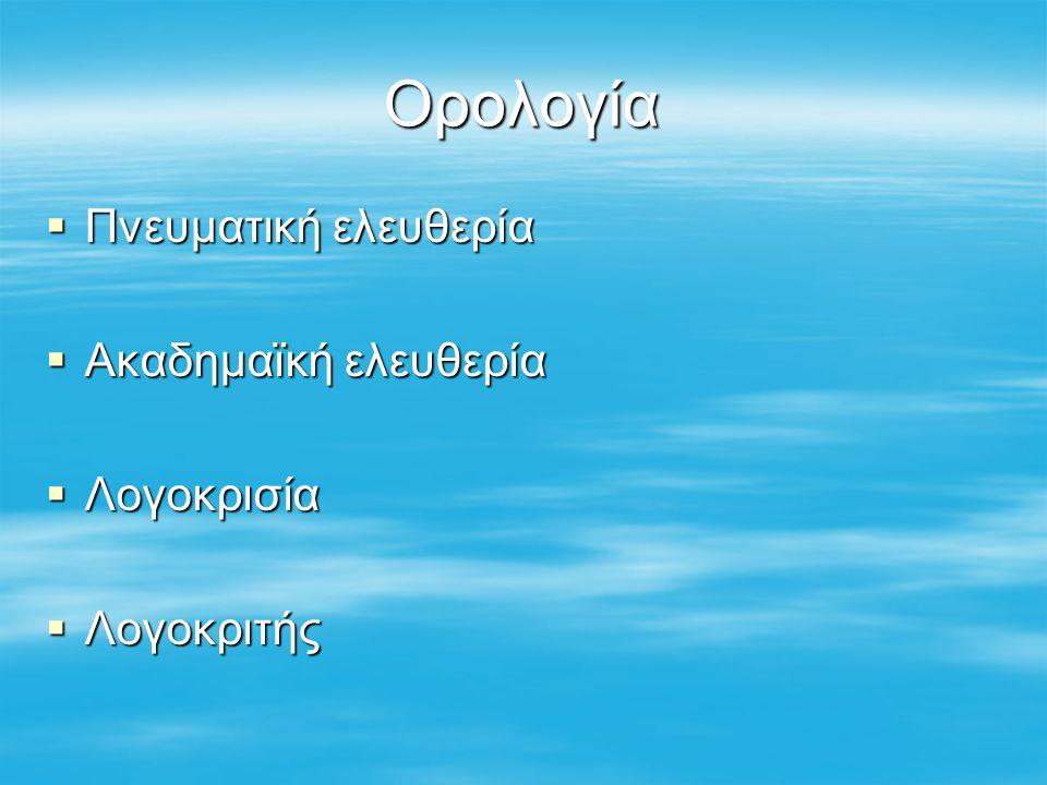 Ορολογία  Πνευματική ελευθερία  Ακαδημαϊκή ελευθερία  Λογοκρισία  Λογοκριτής