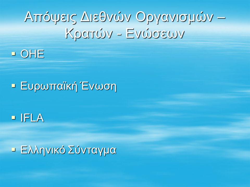 Απόψεις Διεθνών Οργανισμών – Κρατών - Ενώσεων  ΟΗΕ  Ευρωπαϊκή Ένωση  IFLA  Ελληνικό Σύνταγμα