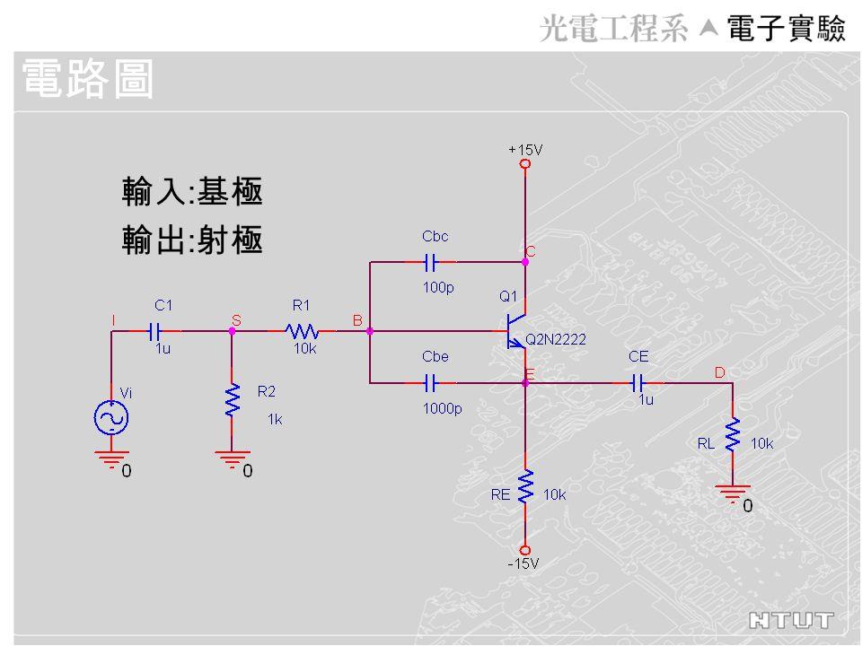 輸入 : 基極 輸出 : 射極 電路圖
