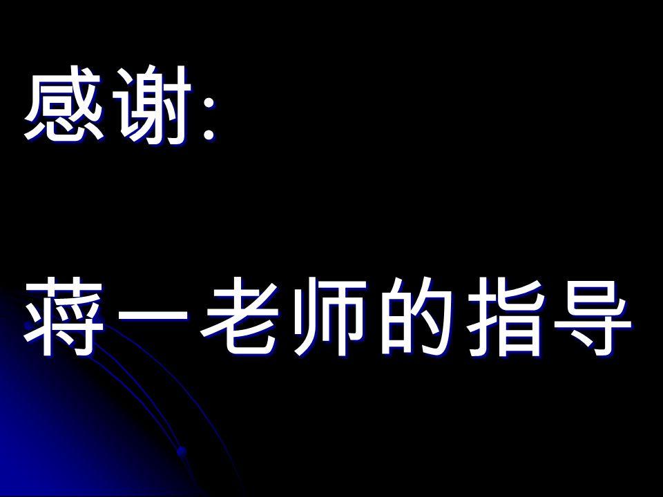 感谢 : 蒋一老师的指导
