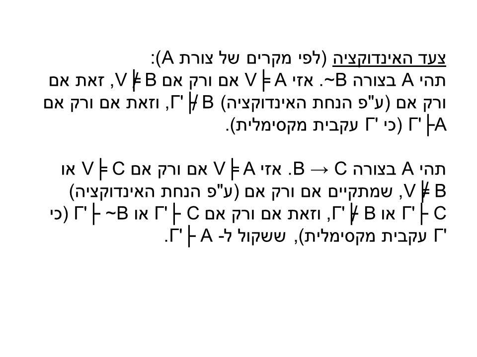צעד האינדוקציה (לפי מקרים של צורת A): תהי A בצורה ~B. אזי V╞ A אם ורק אם V ╞ B, זאת אם ורק אם (ע