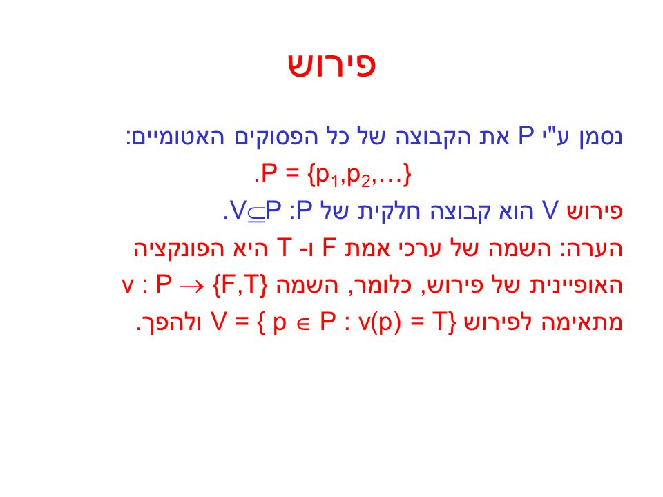 יחס ספיקות נגדיר יחס ╞ (יחס ספיקות) בין פירושים לבין נוסחאות בנויות היטב.