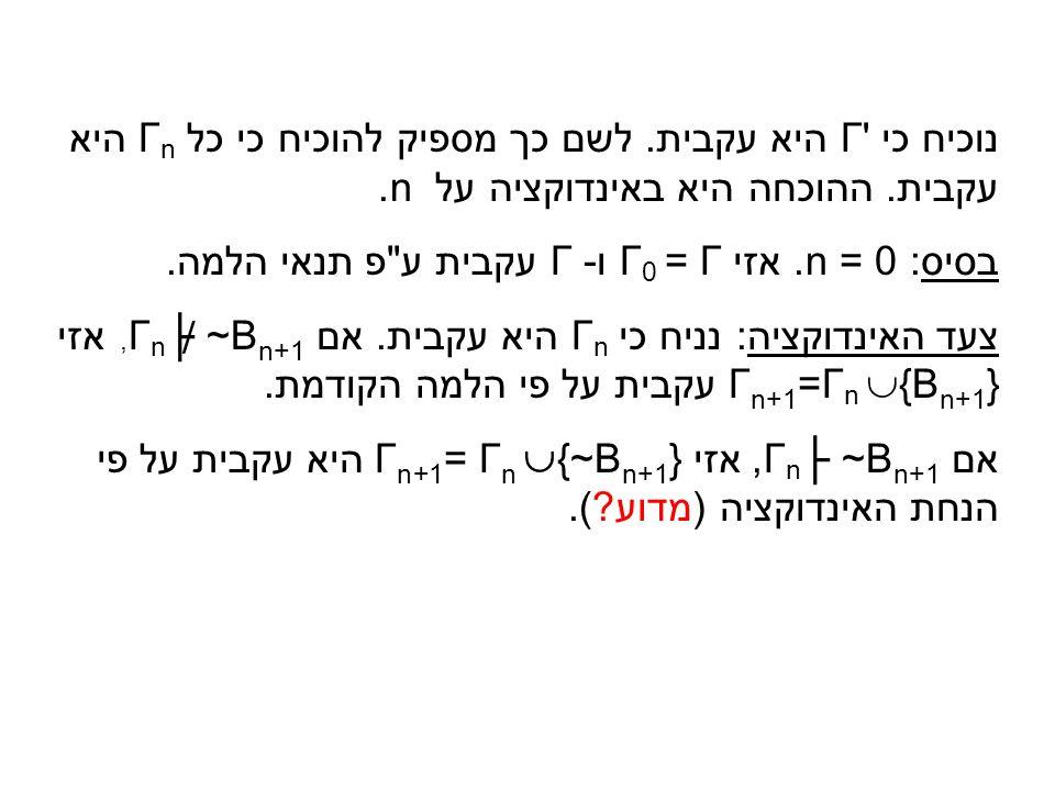 נוכיח כי Γ' היא עקבית. לשם כך מספיק להוכיח כי כל Γ n היא עקבית. ההוכחה היא באינדוקציה על n. בסיס: n = 0. אזי Γ 0 = Γ ו- Γ עקבית ע