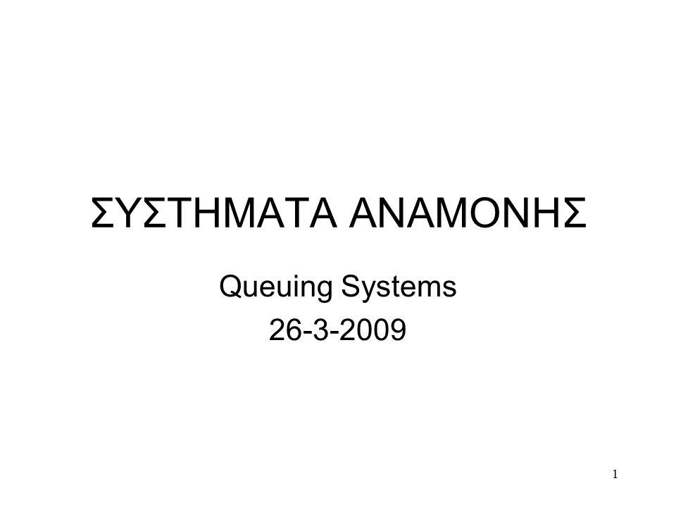 1 ΣΥΣΤΗΜΑΤΑ ΑΝΑΜΟΝΗΣ Queuing Systems 26-3-2009