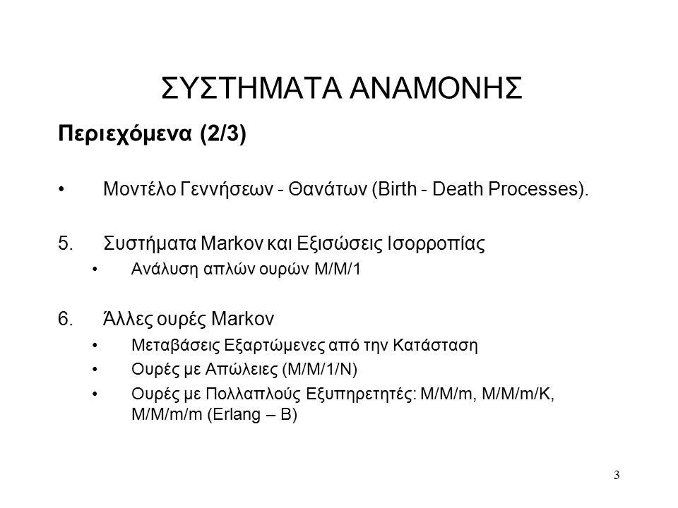 3 ΣΥΣΤΗΜΑΤΑ ΑΝΑΜΟΝΗΣ Περιεχόμενα (2/3) Μοντέλο Γεννήσεων - Θανάτων (Birth - Death Processes).