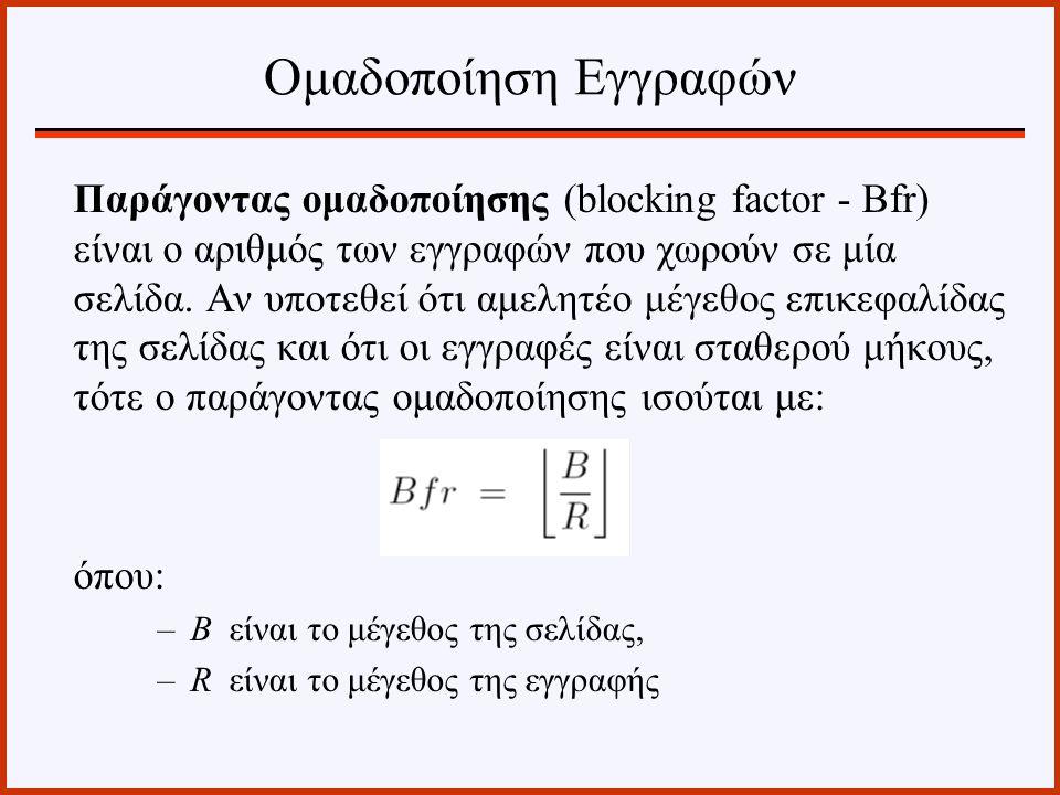 Παράγοντας ομαδοποίησης (blocking factor - Bfr) είναι ο αριθμός των εγγραφών που χωρούν σε μία σελίδα. Αν υποτεθεί ότι αμελητέο μέγεθος επικεφαλίδας τ