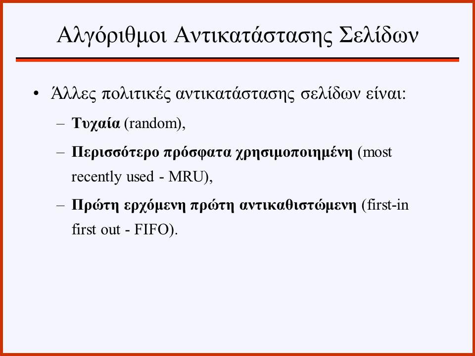 Άλλες πολιτικές αντικατάστασης σελίδων είναι: –Τυχαία (random), –Περισσότερο πρόσφατα χρησιμοποιημένη (most recently used - MRU), –Πρώτη ερχόμενη πρώτ