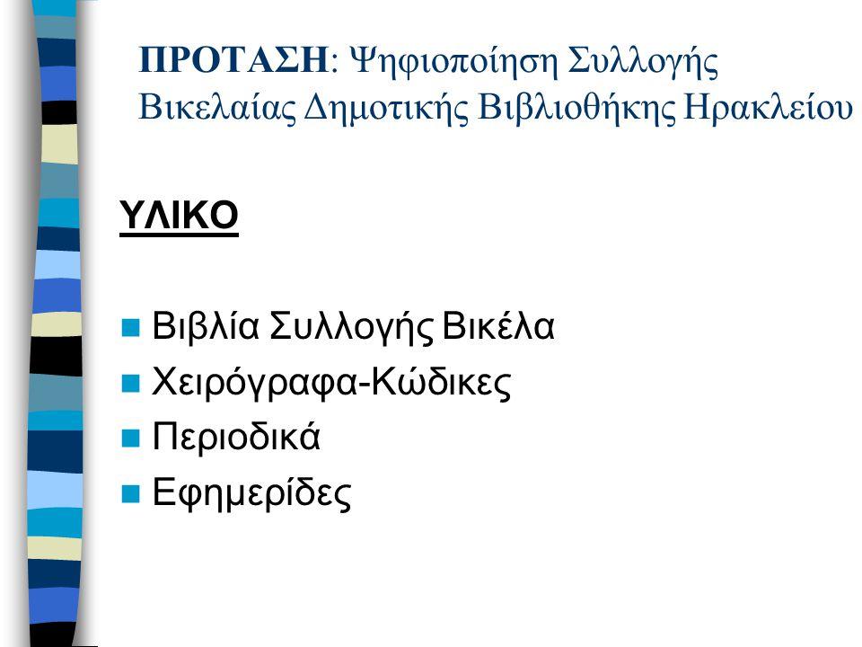 ΠΡΟΤΑΣΗ: Ψηφιοποίηση Συλλογής Βικελαίας Δημοτικής Βιβλιοθήκης Ηρακλείου ΥΛΙΚΟ Βιβλία Συλλογής Βικέλα Χειρόγραφα-Kώδικες Περιοδικά Εφημερίδες