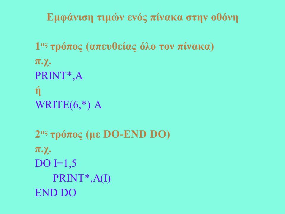 Εμφάνιση τιμών ενός πίνακα στην οθόνη 1 ος τρόπος (απευθείας όλο τον πίνακα) π.χ.