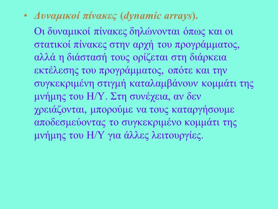 Δυναμικοί πίνακες (dynamic arrays).