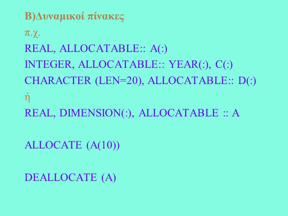 Β)Δυναμικοί πίνακες π.χ.