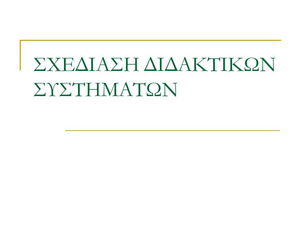 Ορισμοί Ο γενικός όρος (εκπαιδευτικό) πρόγραμμα της ελληνικής αντιστοιχεί σε δύο διαφορετικούς της αγγλικής γλώσσας: τον όρο syllabus και τον όρο curriculum.
