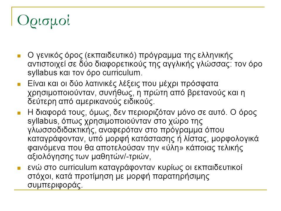 Ορισμοί Ο γενικός όρος (εκπαιδευτικό) πρόγραμμα της ελληνικής αντιστοιχεί σε δύο διαφορετικούς της αγγλικής γλώσσας: τον όρο syllabus και τον όρο cur