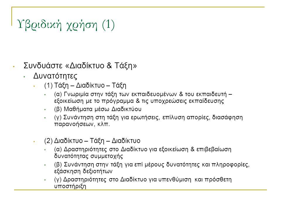 Υβριδική χρήση (1) Συνδυάστε «Διαδίκτυο & Τάξη» Δυνατότητες (1) Τάξη – Διαδίκτυο – Τάξη (α) Γνωριμία στην τάξη των εκπαιδευομένων & του εκπαιδευτή – ε
