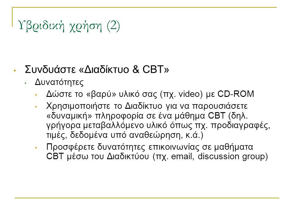 Υβριδική χρήση (2) Συνδυάστε «Διαδίκτυο & CBT» Δυνατότητες Δώστε το «βαρύ» υλικό σας (πχ. video) με CD-ROM Χρησιμοποιήστε το Διαδίκτυο για να παρουσιά