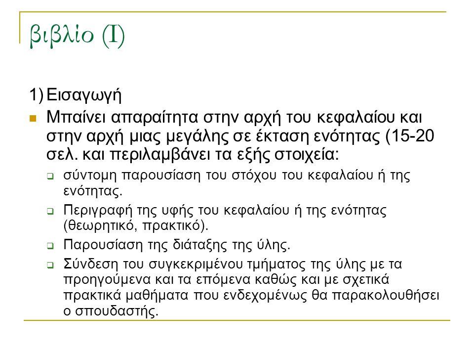 βιβλίο (Ι) 1)Εισαγωγή Μπαίνει απαραίτητα στην αρχή του κεφαλαίου και στην αρχή μιας μεγάλης σε έκταση ενότητας (15-20 σελ. και περιλαμβάνει τα εξής στ