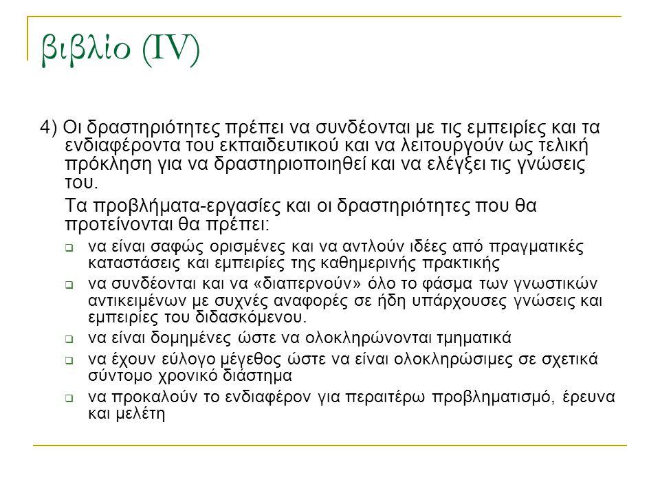 βιβλίο (ΙV) 4) Οι δραστηριότητες πρέπει να συνδέονται με τις εμπειρίες και τα ενδιαφέροντα του εκπαιδευτικού και να λειτουργούν ως τελική πρόκληση για
