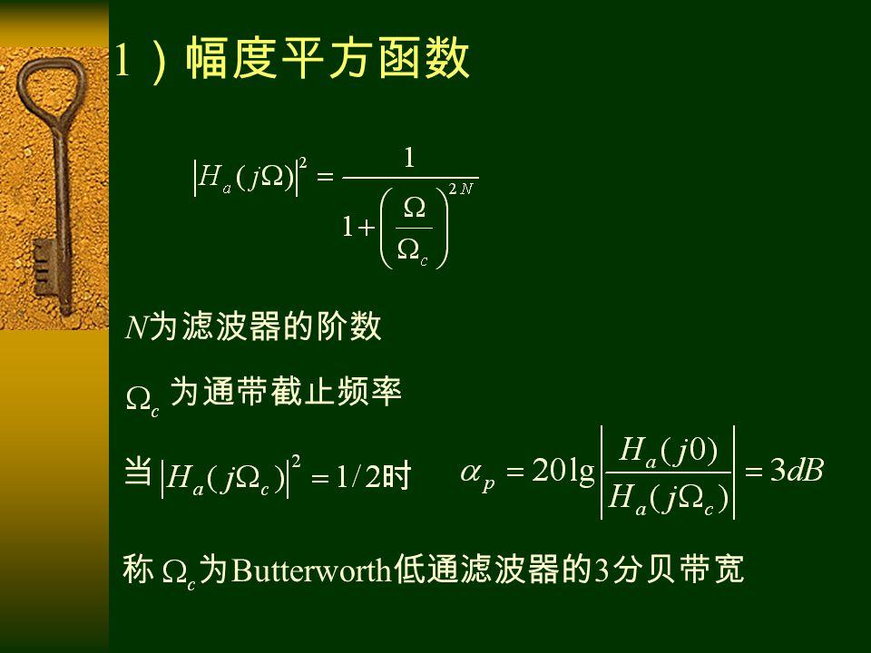 1 )幅度平方函数 当 称 为 Butterworth 低通滤波器的 3 分贝带宽 N 为滤波器的阶数 为通带截止频率
