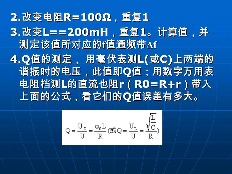 2. 改变电阻 R=100Ω ,重复 1 3.