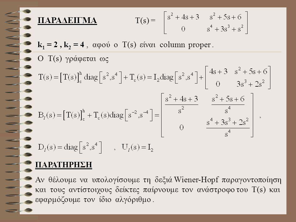 ΠΑΡΑΔΕΙΓΜΑ ΠΑΡΑΔΕΙΓΜΑ Τ(s) = k 1 = 2, k 2 = 4 k 1 = 2, k 2 = 4, αφού ο Τ(s) είναι column proper.