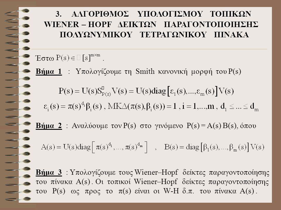 3.ΑΛΓΟΡΙΘΜΟΣ ΥΠΟΛΟΓΙΣΜΟΥ ΤΟΠΙΚΩΝ WIENER – HOPF ΔΕΙΚΤΩΝ ΠΑΡΑΓΟΝΤΟΠΟΙΗΣΗΣ 3.