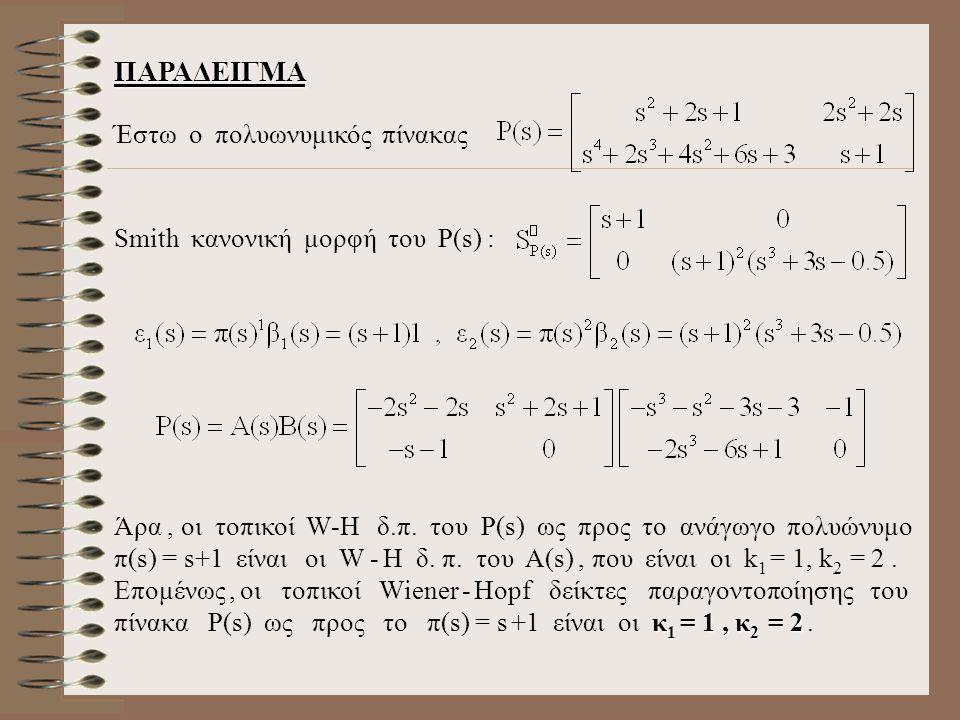 ΠΑΡΑΔΕΙΓΜΑ Έστω ο πολυωνυμικός πίνακας Smith κανονική μορφή του Ρ(s) : κ 1 = 1, κ 2 = 2 Άρα, οι τοπικοί W-H δ.π.