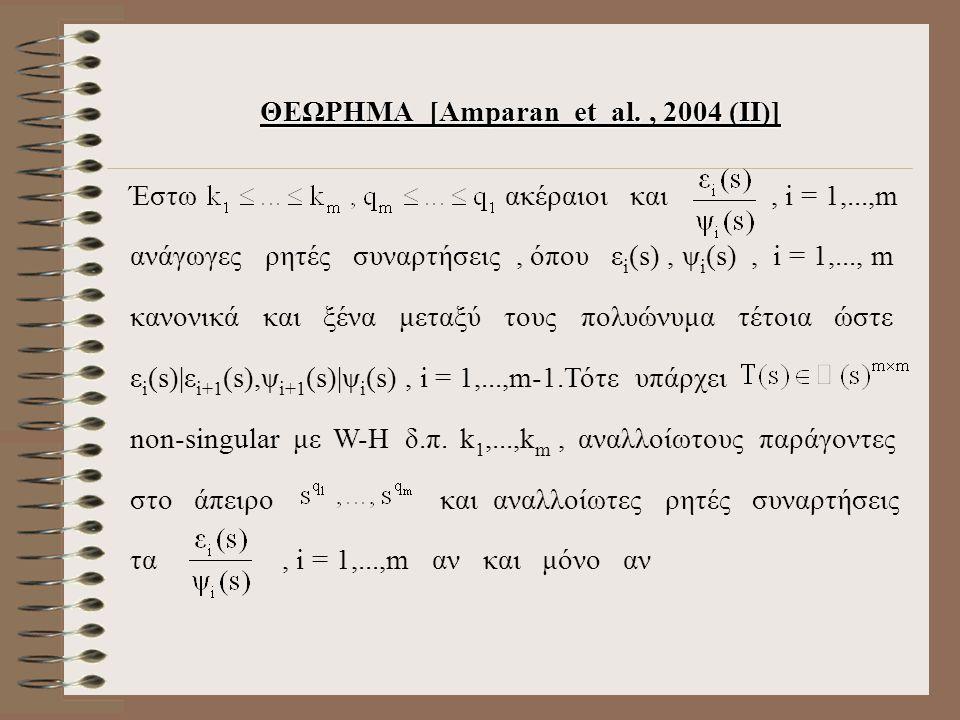 ΘΕΩΡΗΜΑ [Amparan et al., 2004 (II)] Έστω ακέραιοι και, i = 1,...,m ανάγωγες ρητές συναρτήσεις, όπου ε i (s), ψ i (s), i = 1,..., m κανονικά και ξένα μεταξύ τους πολυώνυμα τέτοια ώστε ε i (s)|ε i+1 (s),ψ i+1 (s)|ψ i (s), i = 1,...,m-1.Τότε υπάρχει non-singular με W-H δ.π.