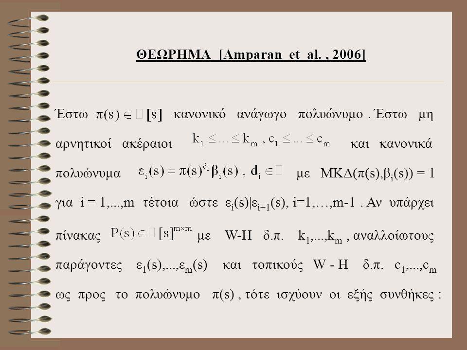 ΘΕΩΡΗΜΑ [Amparan et al., 2006] Έστω κανονικό ανάγωγο πολυώνυμο.