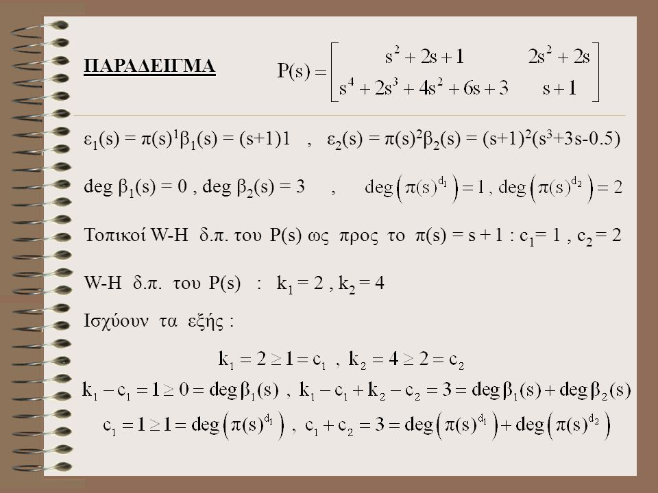 ΠΑΡΑΔΕΙΓΜΑ ε 1 (s) = π(s) 1 β 1 (s) = (s+1)1, ε 2 (s) = π(s) 2 β 2 (s) = (s+1) 2 (s 3 +3s-0.5) deg β 1 (s) = 0, deg β 2 (s) = 3, Τοπικοί W-H δ.π.