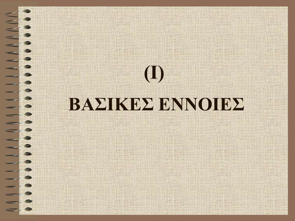 (I) ΒΑΣΙΚΕΣ ΕΝΝΟΙΕΣ