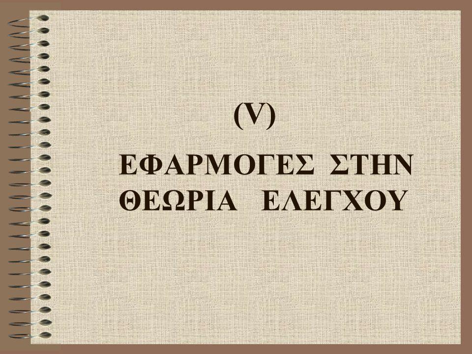 (V) ΕΦΑΡΜΟΓΕΣ ΣΤΗΝ ΘΕΩΡΙΑ ΕΛΕΓΧΟΥ