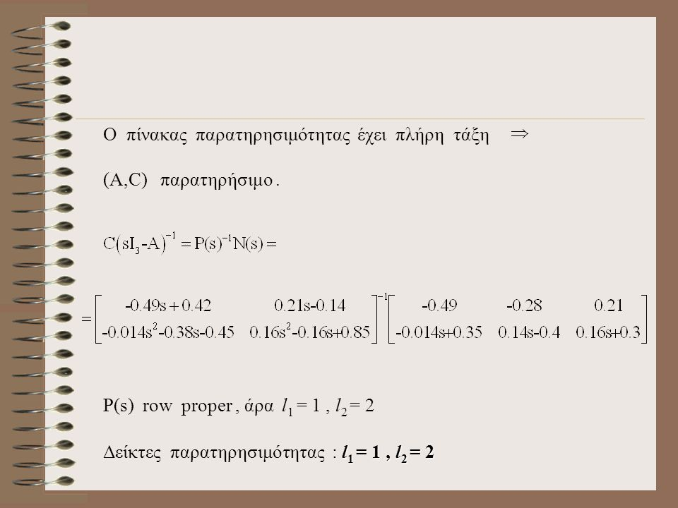 O πίνακας παρατηρησιμότητας έχει πλήρη τάξη (Α,C) παρατηρήσιμο.