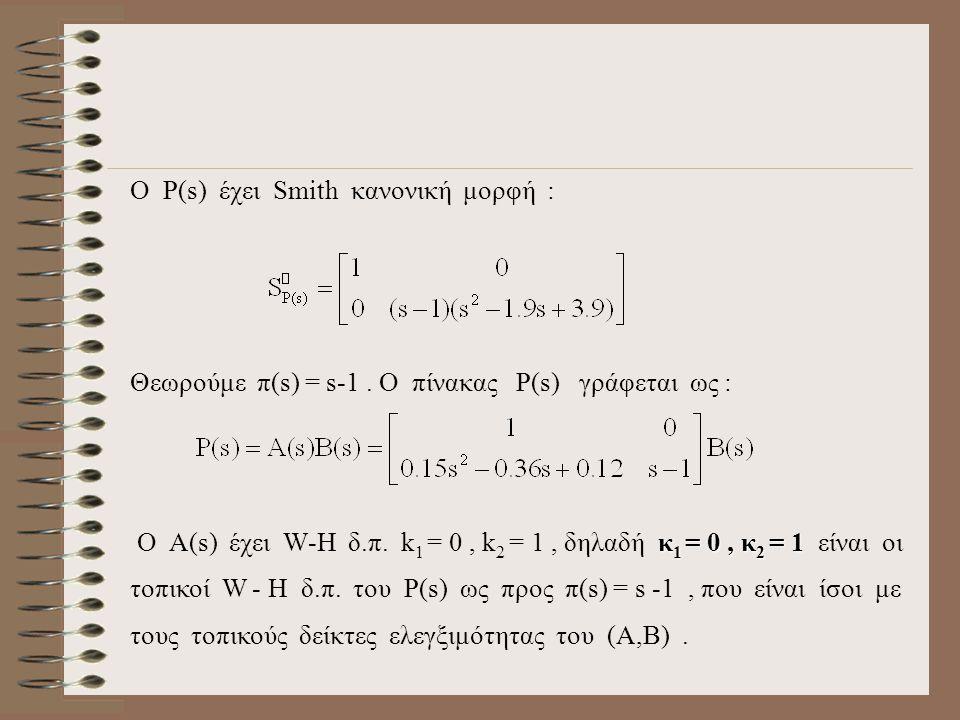 O P(s) έχει Smith κανονική μορφή : Θεωρούμε π(s) = s-1.