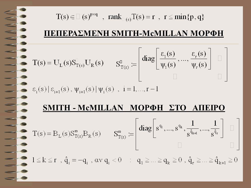 ΠΕΠΕΡΑΣΜΕΝΗ SMITH-McMILLAN ΜΟΡΦΗ SMITH - McMILLAN ΜΟΡΦΗ ΣΤΟ ΑΠΕΙΡΟ