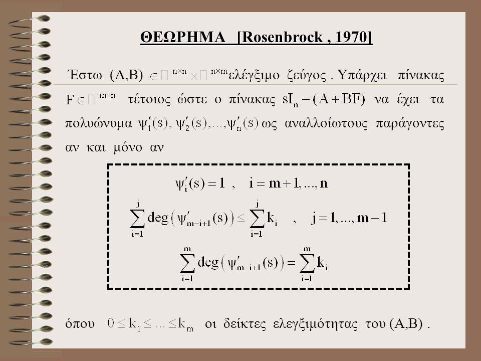 ΘΕΩΡΗΜΑ [Rosenbrock, 1970] Έστω (Α,Β) ελέγξιμο ζεύγος.