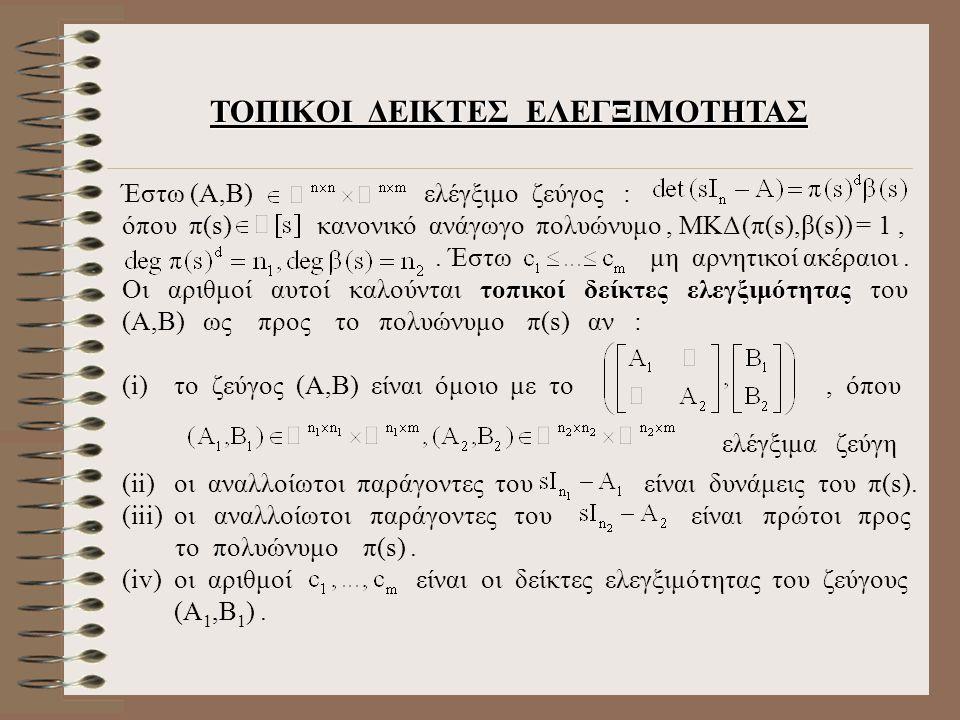 ΤΟΠΙΚΟΙ ΔΕΙΚΤΕΣ ΕΛΕΓΞΙΜΟΤΗΤΑΣ Έστω (Α,Β) ελέγξιμο ζεύγος : όπου π(s) κανονικό ανάγωγο πολυώνυμο, ΜΚΔ (π(s),β(s)) = 1,.