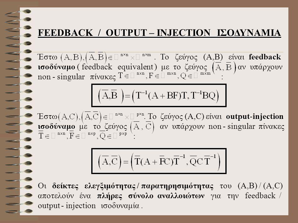 FEEDBACK / OUTPUT – INJECTION ΙΣΟΔΥΝΑΜΙΑ feedback ισοδύναμο Έστω.