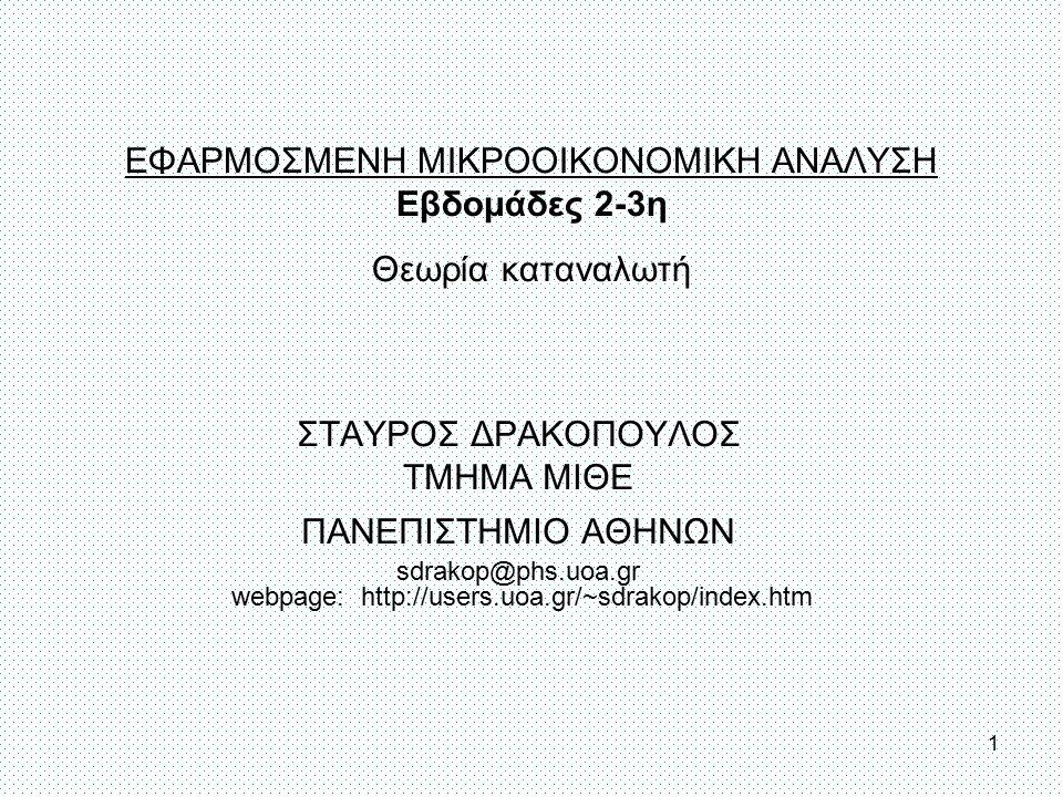 ΕΦΑΡΜΟΣΜΕΝΗ ΜΙΚΡΟΟΙΚΟΝΟΜΙΚΗ ΑΝΑΛΥΣΗ Εβδομάδες 2-3η Θεωρία καταναλωτή ΣΤΑΥΡΟΣ ΔΡΑΚΟΠΟΥΛΟΣ ΤΜΗΜΑ ΜΙΘΕ ΠΑΝΕΠΙΣΤΗΜΙΟ ΑΘΗΝΩΝ sdrakop@phs.uoa.gr webpage: ht