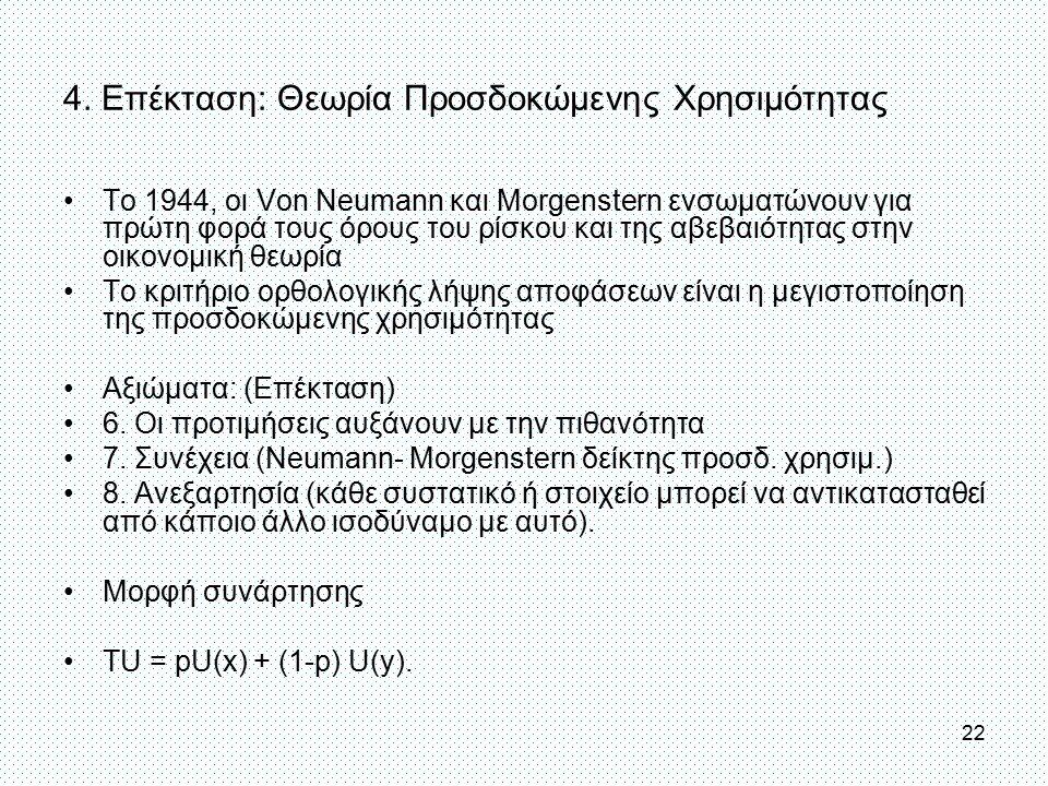 4. Επέκταση: Θεωρία Προσδοκώμενης Χρησιμότητας Το 1944, οι Von Neumann και Morgenstern ενσωματώνουν για πρώτη φορά τους όρους του ρίσκου και της αβεβα
