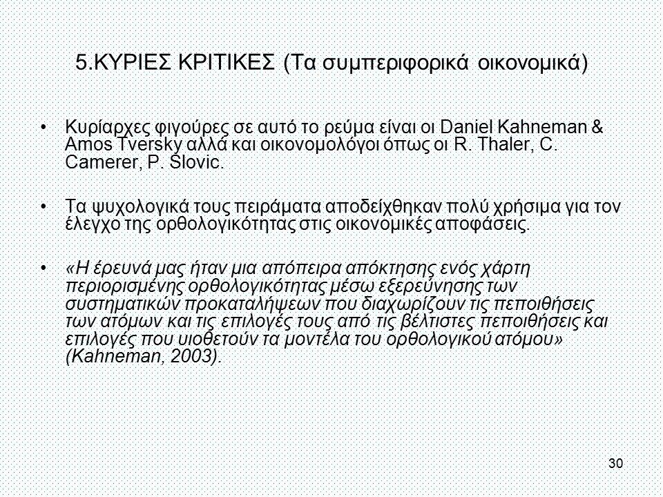 5.ΚΥΡΙΕΣ ΚΡΙΤΙΚΕΣ (Τα συμπεριφορικά οικονομικά) Κυρίαρχες φιγούρες σε αυτό το ρεύμα είναι οι Daniel Kahneman & Amos Tversky αλλά και οικονομολόγοι όπω