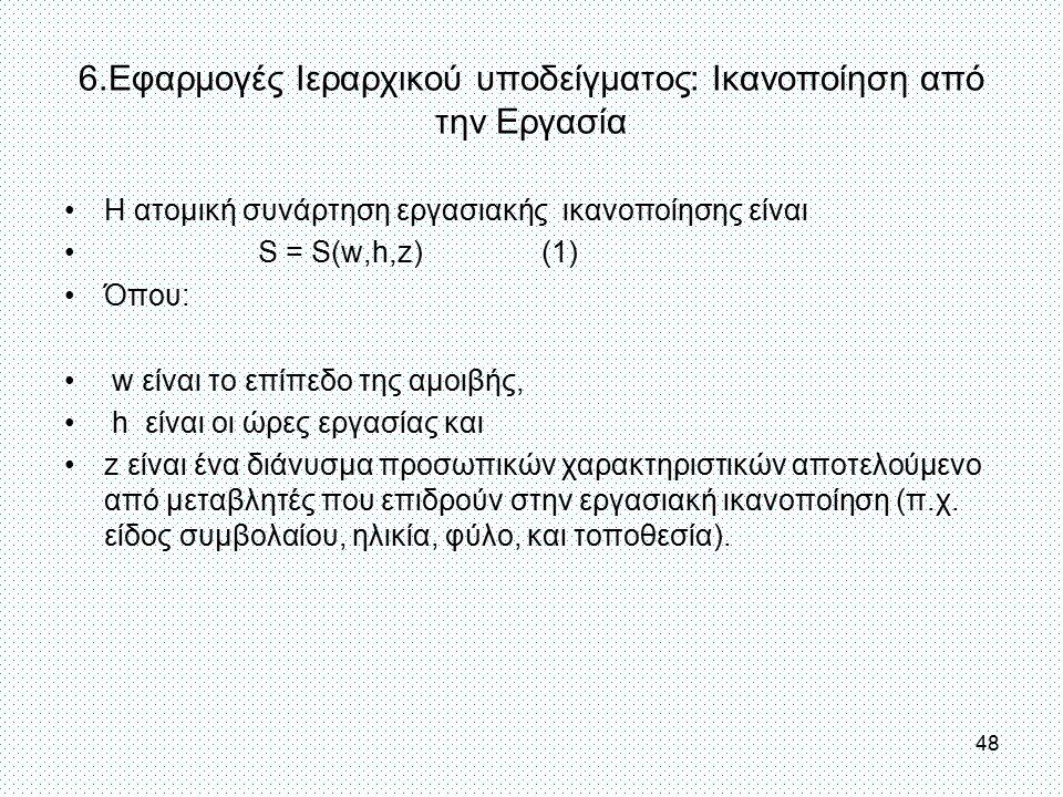 6.Εφαρμογές Ιεραρχικού υποδείγματος: Ικανοποίηση από την Εργασία Η ατομική συνάρτηση εργασιακής ικανοποίησης είναι S = S(w,h,z) (1) Όπου: w είναι το ε