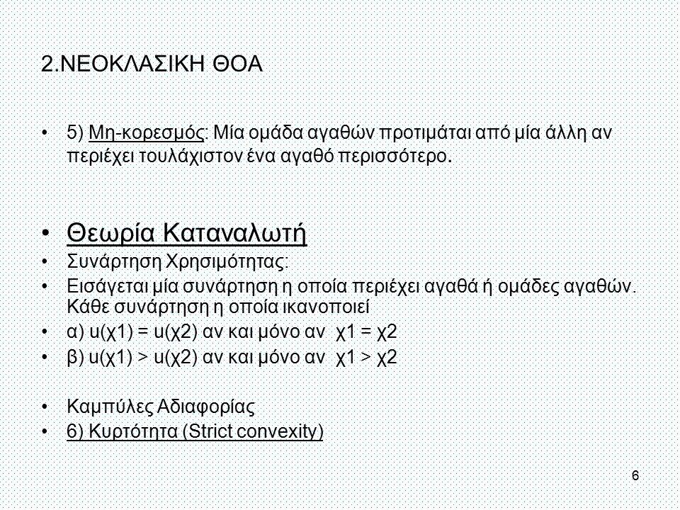 Ικανοποίηση από την Εργασία ΚΥΡΙΟΙ ΠΑΡΑΓΟΝΤΕΣ ΕΡΓΑΣΙΑΚΗΣ ΙΚΑΝΟΠΟΙΗΣΗΣ 1) Μισθός (+) 2) Σχετικός ή μισθός σύγκρισης (-) 3) Ώρες εργασίας (-) 4) Μορφωτικό επίπεδο (-) 5) Ηλικία (+ από >50) 6) Φύλο (- άνδρες) 7) Εργατικά συνδικάτα (-) 8) Εργασιακές συνθήκες (+) 9) Εργασιακός τομέας (+ Δημόσιος) 47