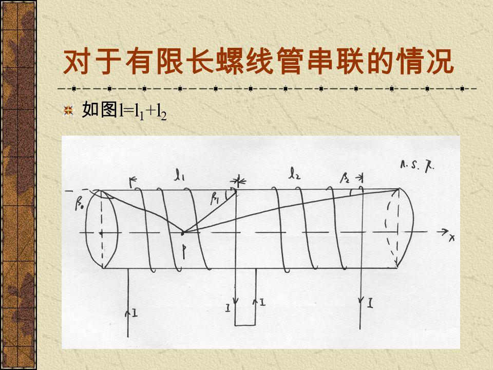 对于有限长螺线管串联的情况 如图 l=l 1 +l 2
