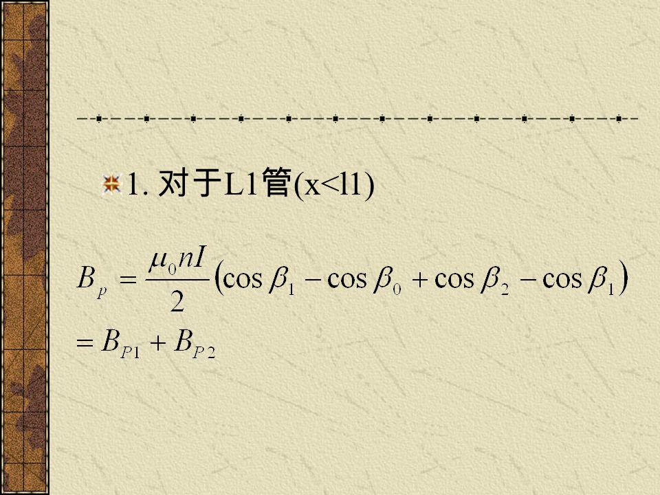 1. 对于 L1 管 (x<l1)