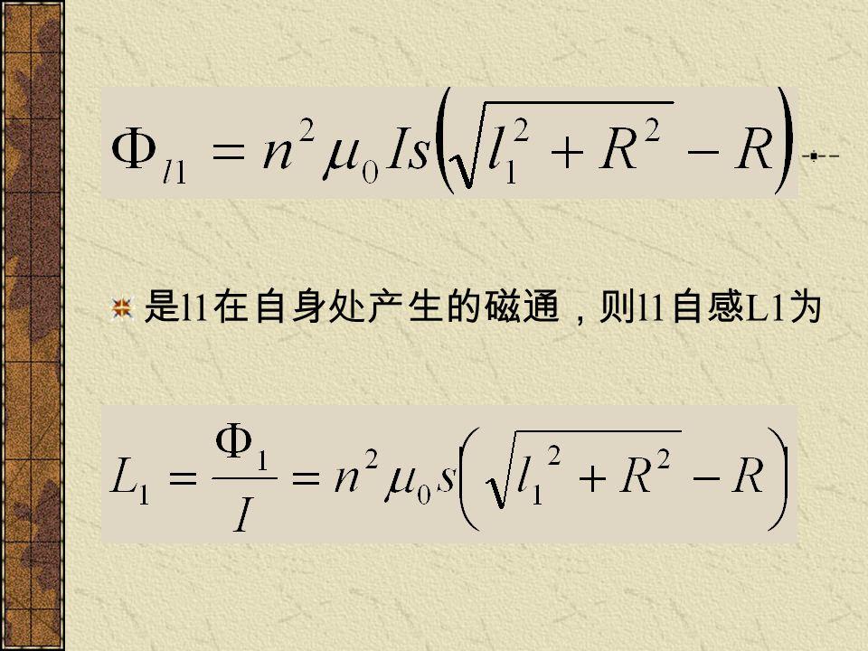 是 l1 在自身处产生的磁通,则 l1 自感 L1 为