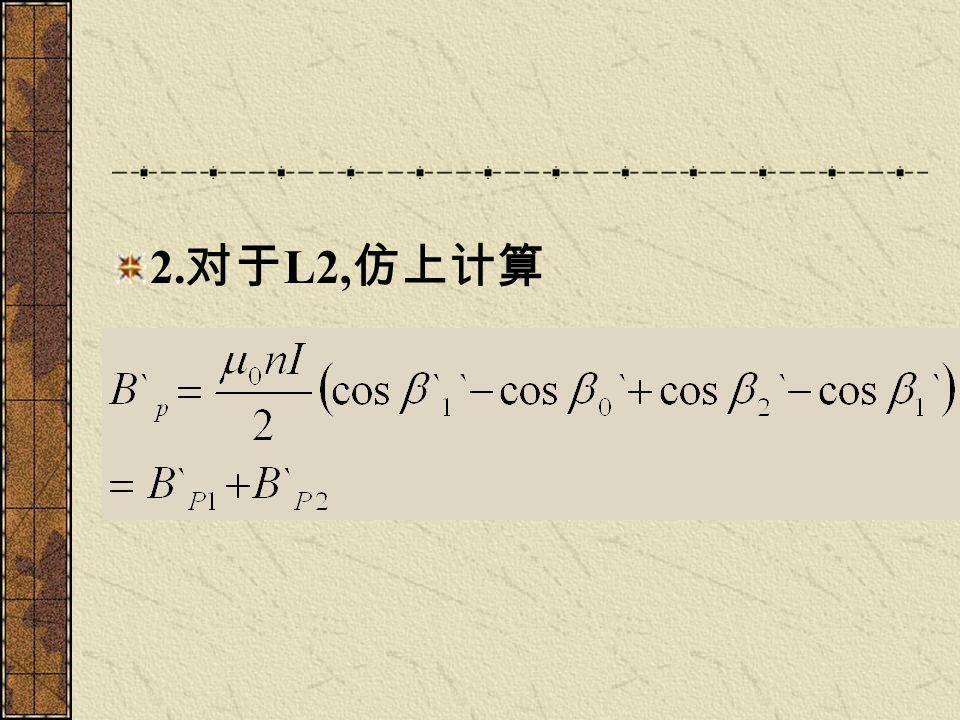 2. 对于 L2, 仿上计算