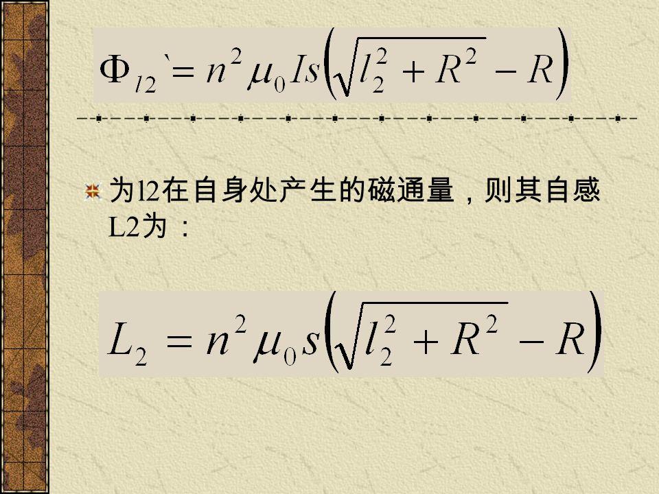 为 l2 在自身处产生的磁通量,则其自感 L2 为: