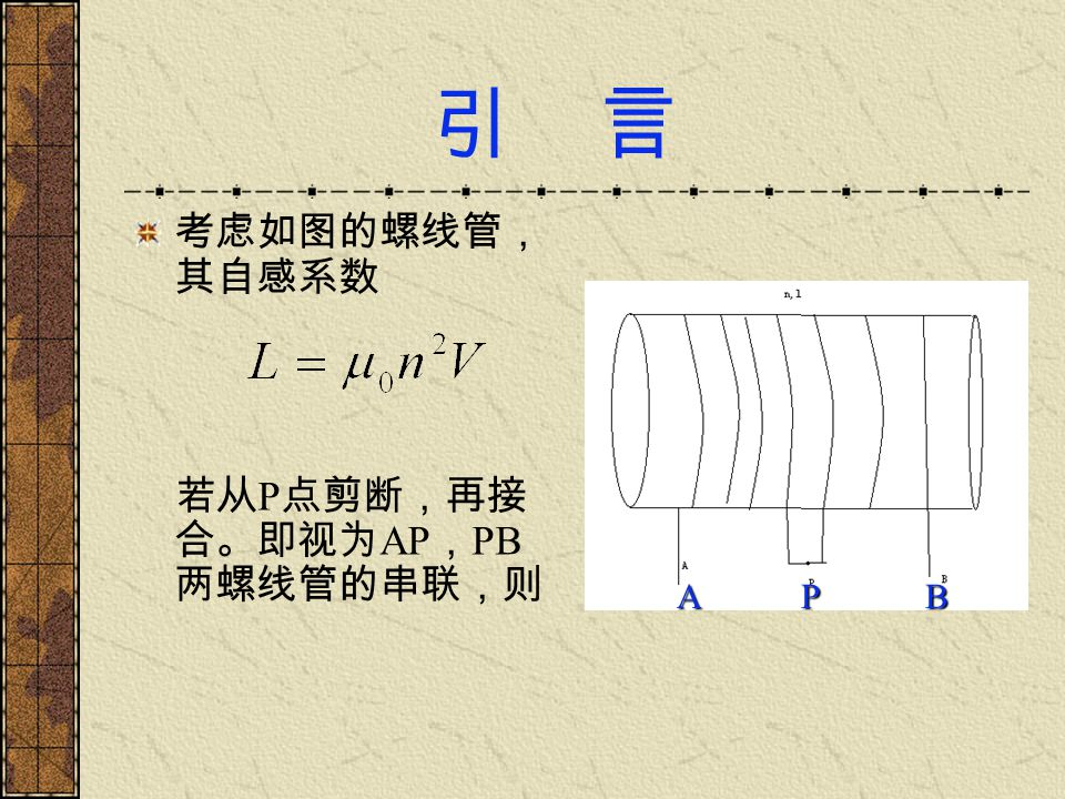 引 言 考虑如图的螺线管, 其自感系数 若从 P 点剪断,再接 合。即视为 AP , PB 两螺线管的串联,则 APB