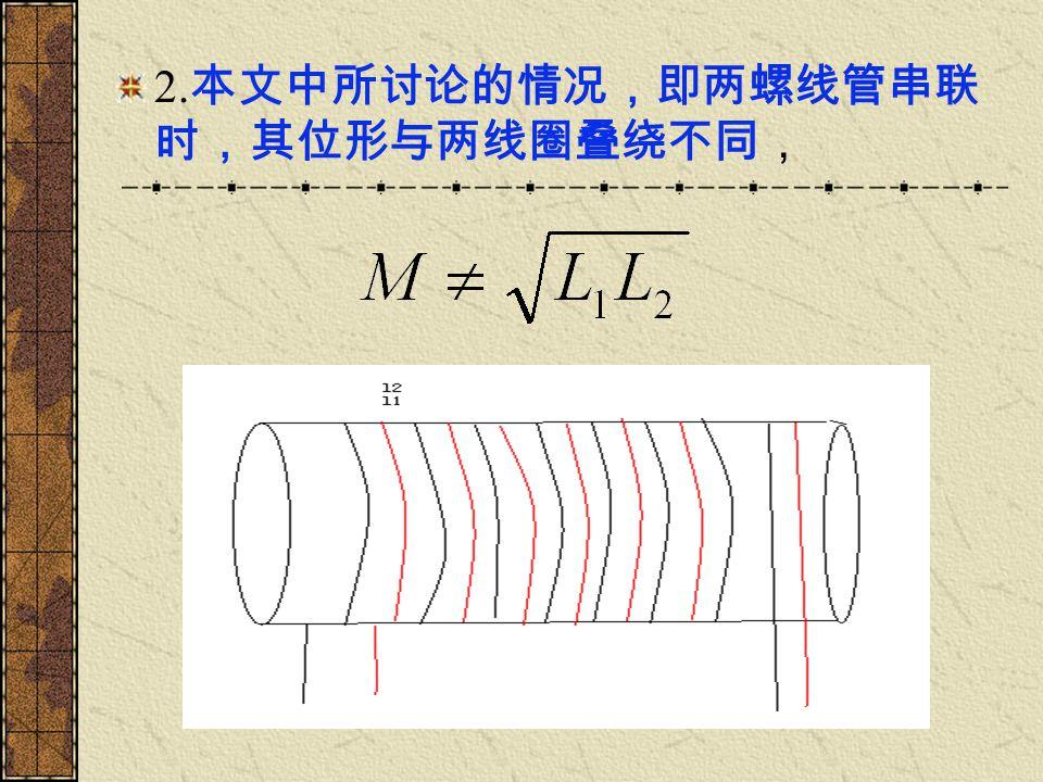 2. 本文中所讨论的情况,即两螺线管串联 时,其位形与两线圈叠绕不同,
