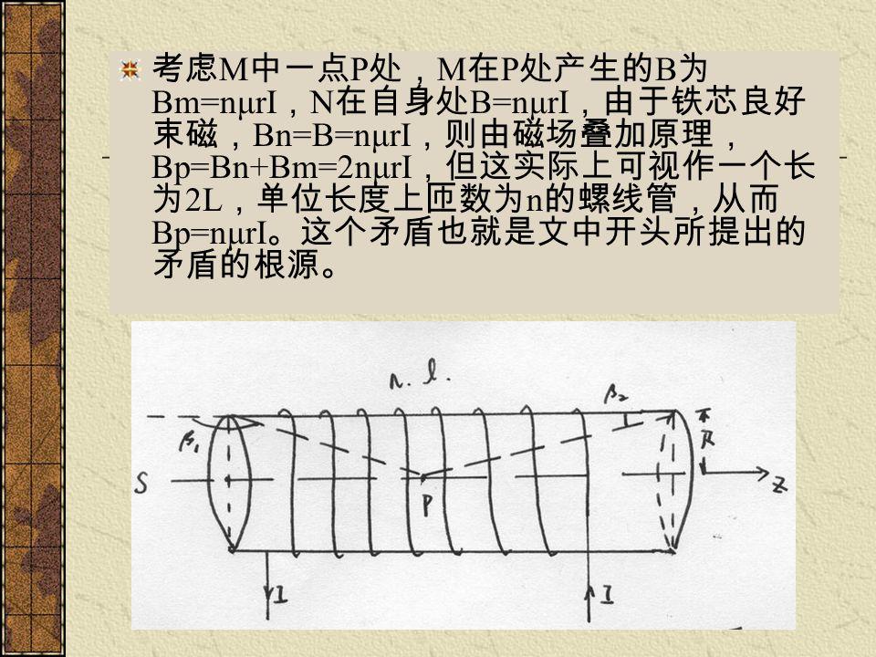 考虑 M 中一点 P 处, M 在 P 处产生的 B 为 Bm=nμrI , N 在自身处 B=nμrI ,由于铁芯良好 束磁, Bn=B=nμrI ,则由磁场叠加原理, Bp=Bn+Bm=2nμrI ,但这实际上可视作一个长 为 2L ,单位长度上匝数为 n 的螺线管,从而 Bp=nμrI 。这个